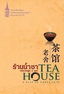 Tea House, omslag