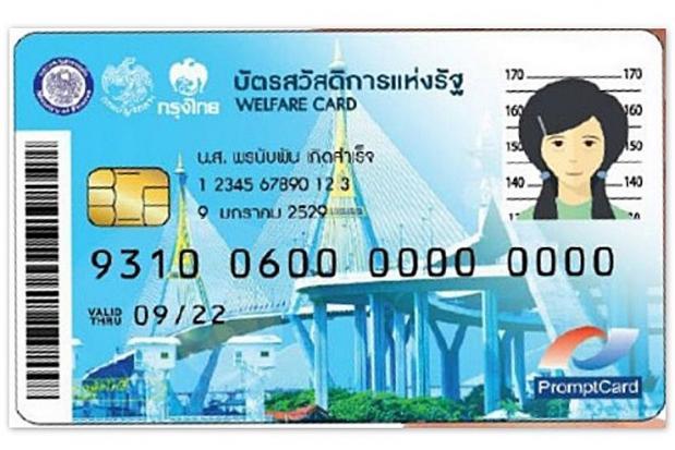 welfare card